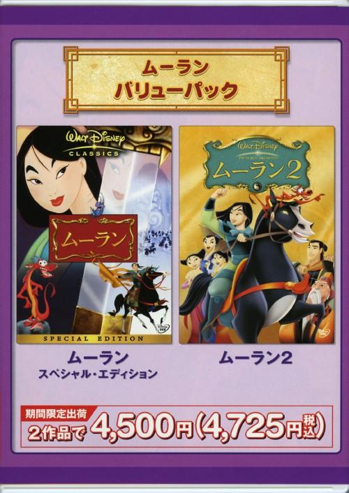 【中古】期限)ムーラン バリューパック 【DVD】/ミンナ・ウェン