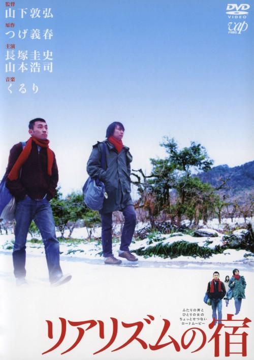 【中古】リアリズムの宿 【DVD】/長塚圭史