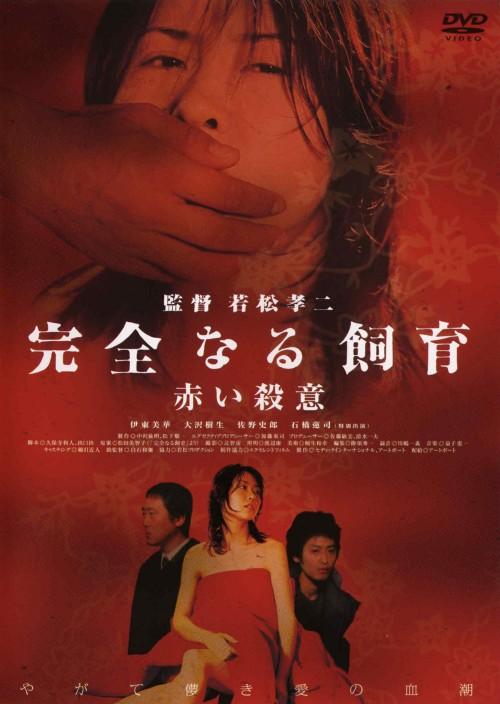 【中古】完全なる飼育 赤い殺意 【DVD】/伊東美華