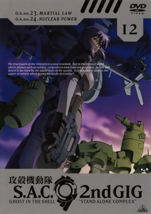【中古】12.攻殻機動隊 S.A.C. 2nd GIG 【DVD】/田中敦子