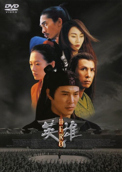 【中古】HERO 英雄 【DVD】/ジェット・リー
