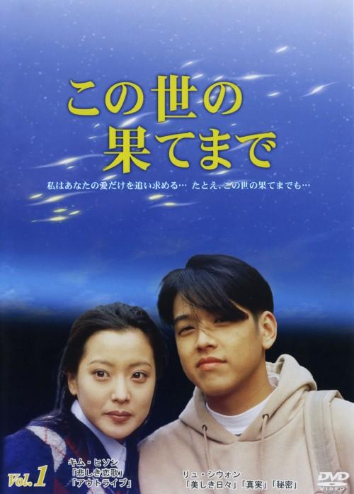 【中古】この世の果てまで BOX 【DVD】/キム・ヒソン
