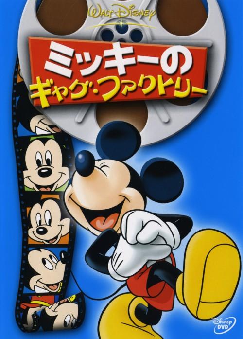 【中古】ミッキーのギャグ・ファクトリー 【DVD】