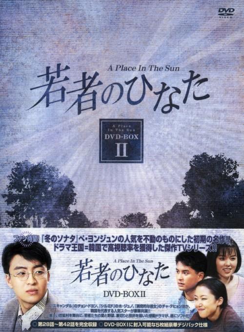 【中古】2.若者のひなた BOX 【DVD】/ペ・ヨンジュン