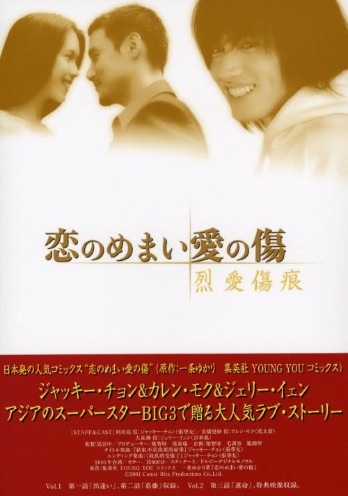 【中古】恋のめまい愛の傷 烈愛傷痕〜BOX 【DVD】/ジャッキー・チョン