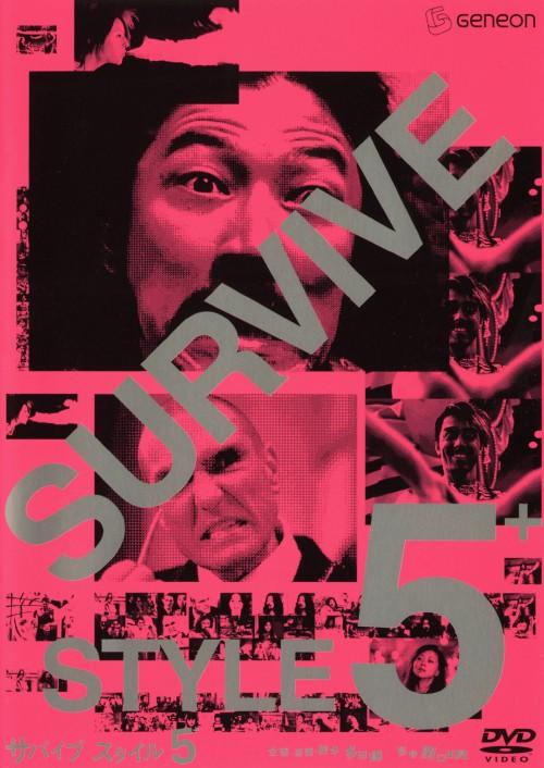 【中古】SURVIVE STYLE 5+ プレミアムED 【DVD】/浅野忠信