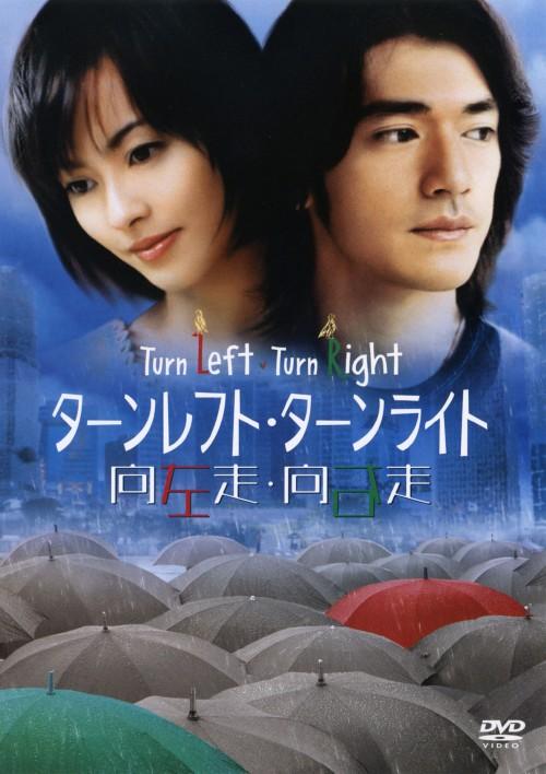 【中古】ターンレフト・ターンライト 特別版 【DVD】/金城武