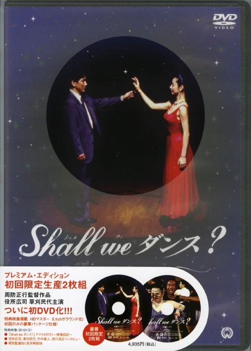【中古】Shall we ダンス? プレミアムED 【DVD】/役所広司