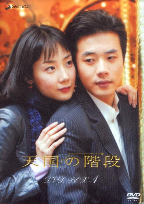 【中古】1.天国の階段 BOX 【DVD】/チェ・ジウ