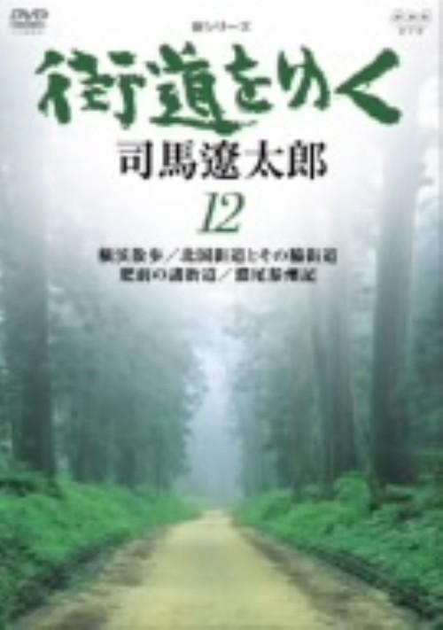 【中古】12.新シリーズ 街道をゆく 司馬遼太郎(完) 【DVD】
