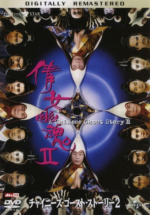 【中古】2.チャイニーズ・ゴースト・ストーリー デジタルリマスター版 【DVD】/レスリー・チャン