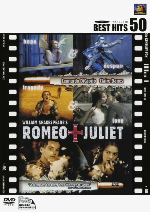 【中古】初限)ロミオ&ジュリエット 【DVD】/レオナルド・ディカプリオ