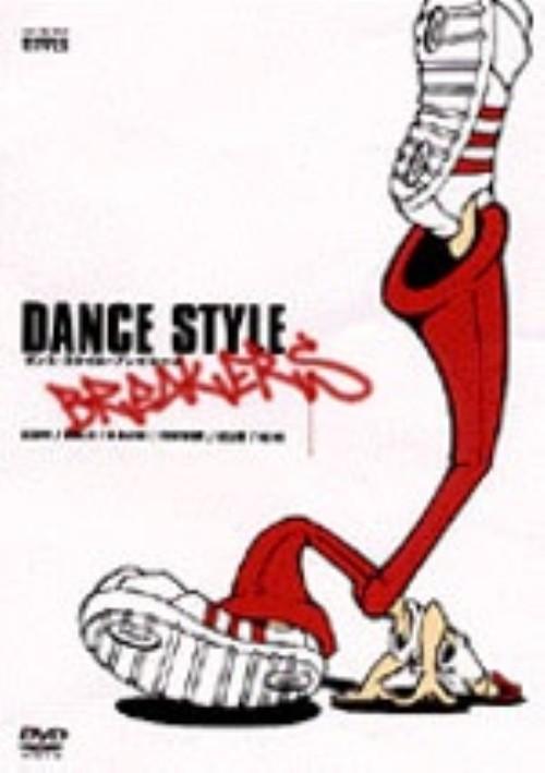 【中古】ダンス・スタイル・ブレイカー 【DVD】