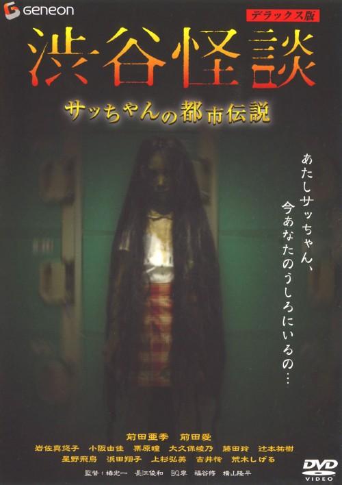 【中古】渋谷怪談 サッちゃんの都市伝説 DX版 BOX 【DVD】/前田亜季