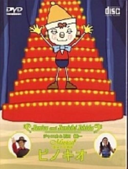 【中古】Janica&Junichi Ishida ミュージカル ピノキオ 【DVD】/ジャニカ・サウスウィック