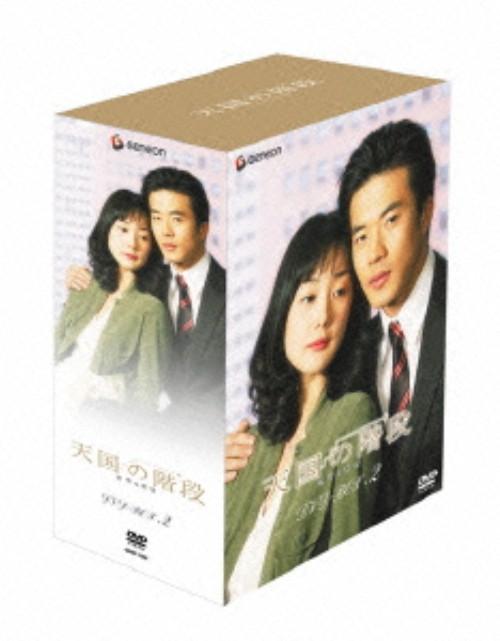 【中古】2.天国の階段 BOX 【DVD】/チェ・ジウ