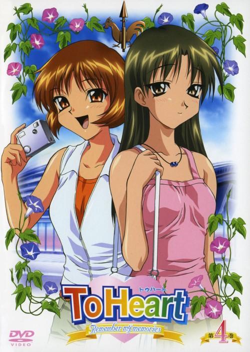 【中古】4.To Heart Remember my memories 【DVD】/川澄綾子