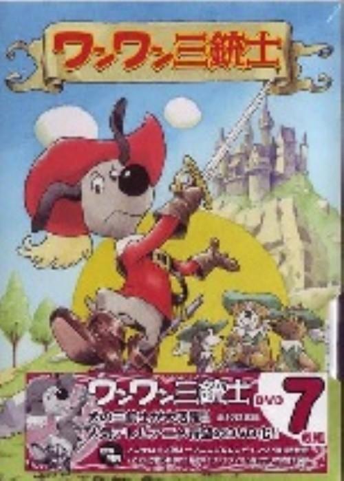 【中古】ワンワン三銃士 BOX 【DVD】