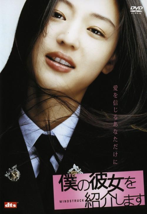 【中古】僕の彼女を紹介します 【DVD】/チョン・ジヒョン