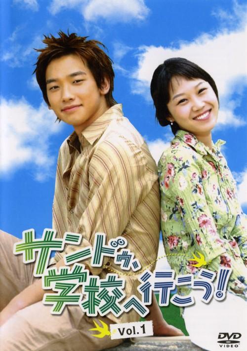 【中古】1.サンドゥ、学校へ行こう! BOX 【DVD】/ピ(RAIN)