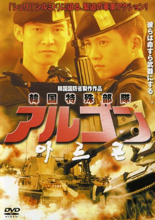 【中古】アルゴン 【DVD】/ホン・ギョンミン