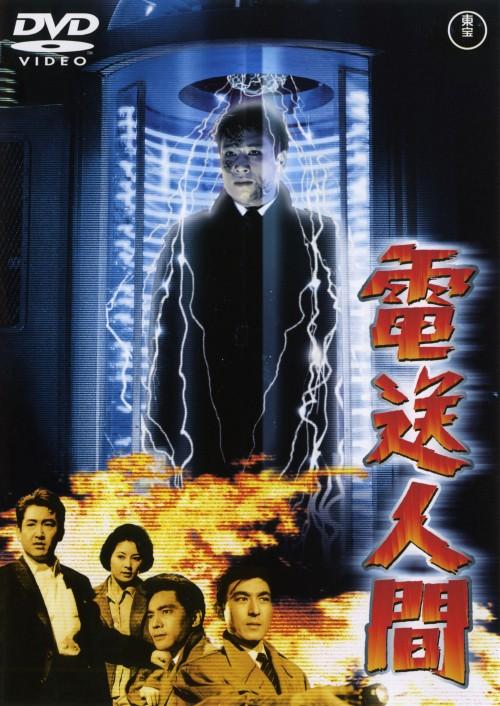 【中古】電送人間 【DVD】/鶴田浩二