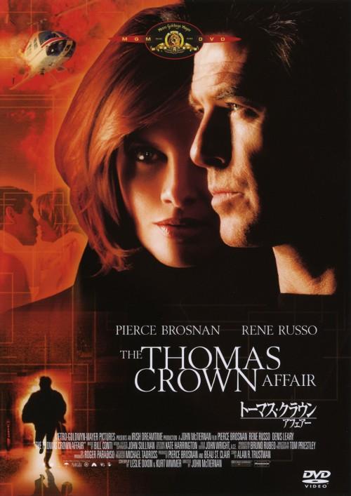 【中古】初限)トーマス・クラウン・アフェアー 【DVD】/ピアース・ブロスナン