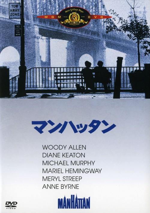 【中古】初限)マンハッタン 【DVD】/ウディ・アレン