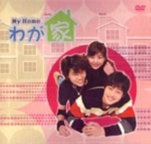 【中古】わが家 SPECIAL BOX 【DVD】/キム・レウォン