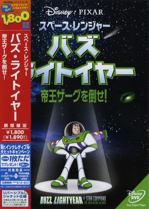 【中古】期限)スペース・レンジャー バズ・ライトイヤー 帝王ザー… 【DVD】/ティム・アレン