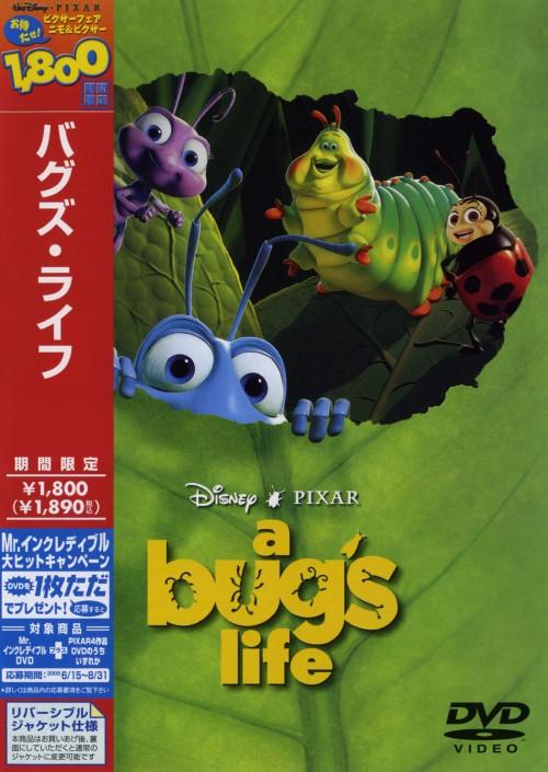 【中古】期限)バグズ・ライフ 【DVD】/デイヴ・フォーリー