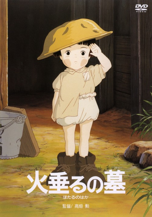 【中古】期限)火垂るの墓 【DVD】/辰己努
