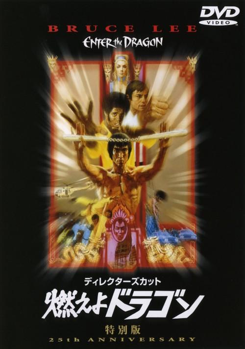 【中古】期限)燃えよドラゴン ディレクターズ・カット 特別版 【DVD】/ブルース・リー