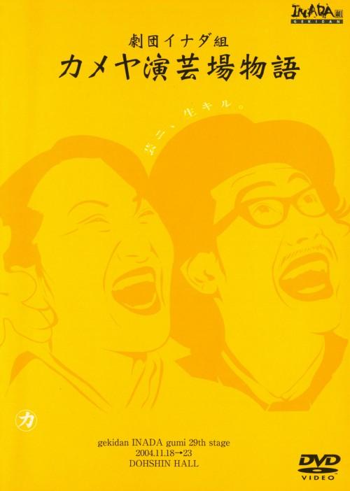 【中古】カメヤ演芸場物語 【DVD】/劇団イナダ組