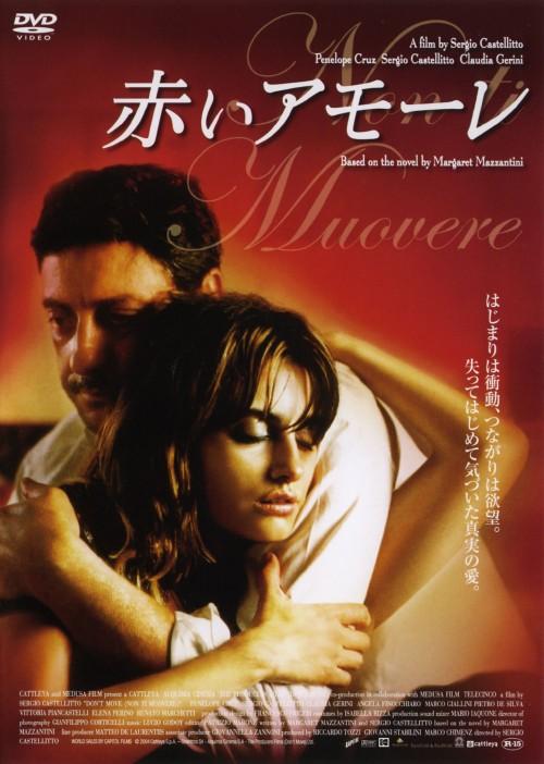 【中古】赤いアモーレ 【DVD】/ペネロペ・クルス
