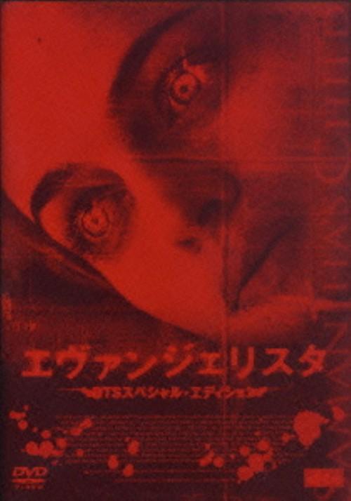 【中古】エヴァンジェリスタ 悪魔の子DTS・SP・ED 【DVD】/ヘザー・グラハム