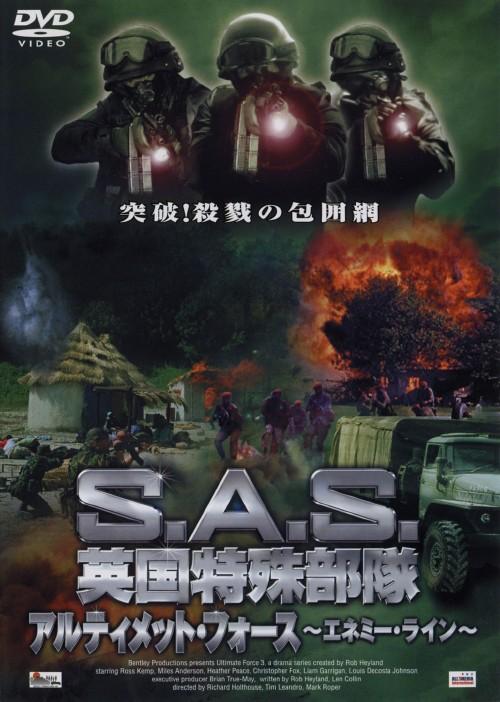 【中古】S.A.S.英国特殊部隊 アルティメット・フォース エネミー・ライン 【DVD】/ロス・ケンプ