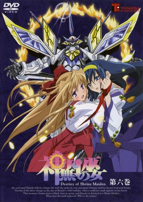 【中古】6.神無月の巫女 (完) 【DVD】/下屋則子