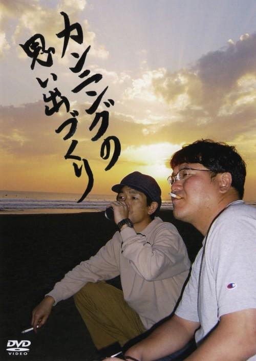 【中古】カンニングの思い出づくり 【DVD】/カンニング