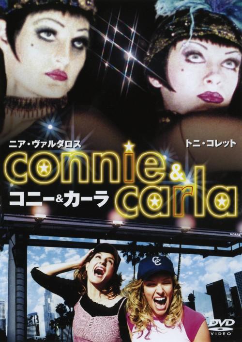 【中古】コニー&カーラ 【DVD】/ニア・ヴァルダロス