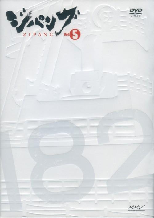 【中古】5.ジパング 【DVD】/稲田徹