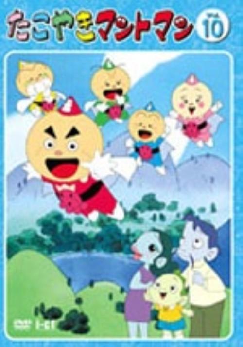 【中古】10.たこやきマントマン 【DVD】/雪乃五月