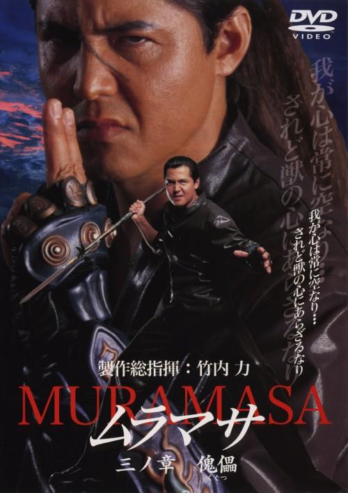 【中古】3.ムラマサ 傀儡 【DVD】/竹内力