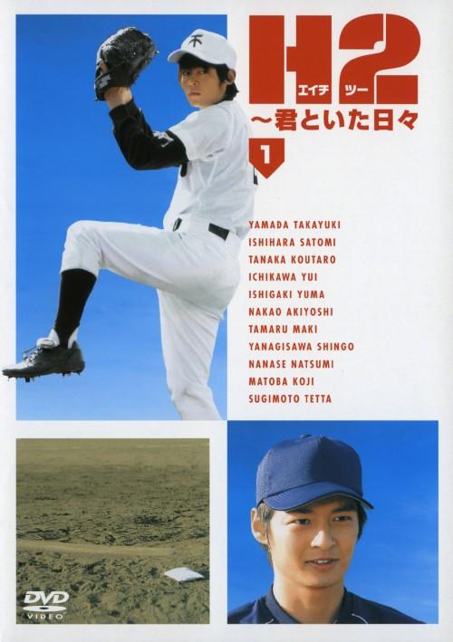 【中古】H2〜君といた日々 BOX 【DVD】/山田孝之