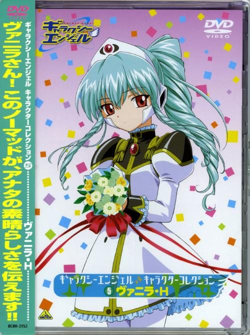 【中古】5.ギャラクシーエンジェル キャラクターコレクション ヴェニラ・H 【DVD】