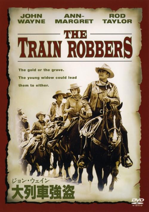 【中古】ジョン・ウェイン 大列車強盗 【DVD】/ジョン・ウェイン