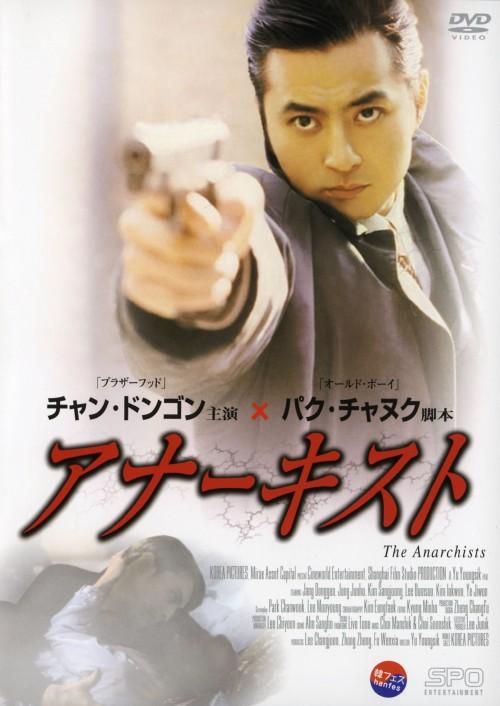 【中古】アナーキスト 【DVD】/チャン・ドンゴン