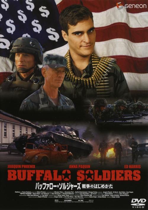 【中古】バッファロー・ソルジャーズ 戦争のはじめかた 【DVD】/ホアキン・フェニックス