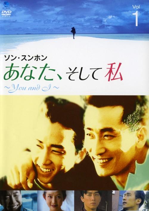 【中古】1.あなた、そして私 You and I BOX 【DVD】/ソン・スンホン