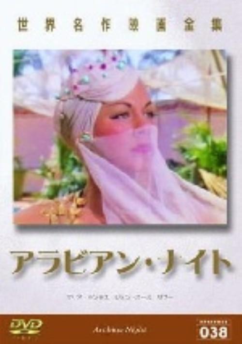 【中古】アラビアン・ナイト (1942) 【DVD】/マリア・モンテス